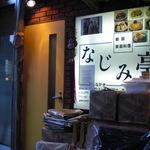 孤独のグルメ【Season4 第2話】中央区銀座の韓国風天ぷらと参鶏湯ラーメン
