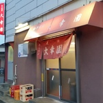 孤独のグルメ【Season4 第4話】東京都八王子市小宮町のヒレカルビとロースすき焼き風