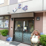 孤独のグルメ【Season4 第5話】愛知県知多郡日間賀島のしらすの天ぷらとたこめし