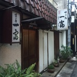 【特別編】 福岡県福岡市博多区中洲の鯖ごまと若どりスープ炊き