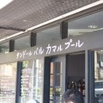 孤独のグルメ【Season4 第6話】東京都江東区木場のチーズクルチャとラムミントカレー