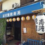 第一話 神奈川県川崎市稲田堤のガーリックハラミとサムギョプサル