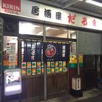 第2話 東京都江東区清澄白河のポパイベーコンとサンマクセイ刺