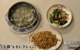 孤独のグルメ【Season5 第4話】台湾宜蘭県羅東の三星葱の肉炒めと豚肉の紅麹揚げ