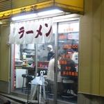 孤独のグルメ【Season5 第10話】東京都江東区亀戸の純レバ丼