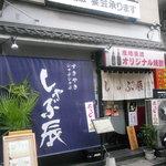 孤独のグルメ【Season5 第12話】東京都豊島区西巣鴨の一人すき焼き