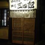 孤独のグルメ【Season5 特別編】北海道旭川市の新子やきとかにくり?むコロッケ