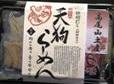 ふもとのお土産店『K-SHOP高尾山口』 オススメお土産品TOP5