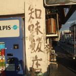 きたなシュラン(知味飯店・多幸兵衛+)
