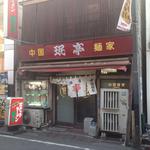 きたなシュラン(味幸・ボカン亭・山東餃子本舗・?亭)