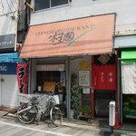 きたなシュラン(ふじ・味王國・三幸・海の家)