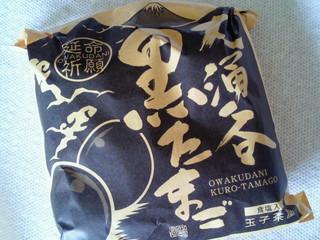 箱根最新お土産ランキングベスト20