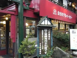 No.1争奪! 紅葉の日光おみやげ最新ランキングツアー