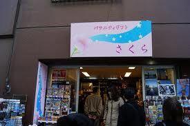 今話題の下町二大スター・パンダ&東京スカイツリーツアー