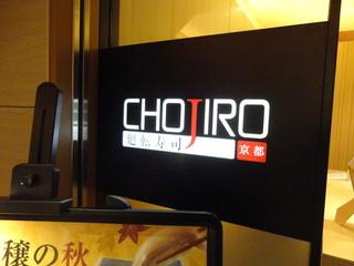 東京で食べられる! 日本全国ご当地回転寿司ツアー