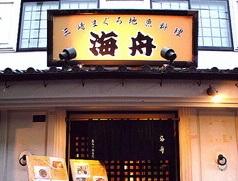 日本一の大根SP 三浦で旬の大根食べまくりツアー