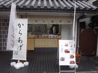 午後からお出かけ! 冬でもあったか鎌倉お散歩ツアー
