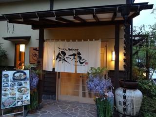 すすきバスで行く 箱根 秋の味覚食べつくしツアー
