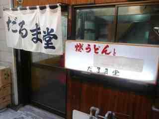 行ったらスゴかった!美味いものの宝庫!北九州3大まいうーツアー