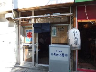専門家おすすめのかき氷の名店ランキング 『東日本編』