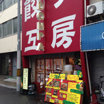 8月29日「焼肉の日」おススメ焼肉特集