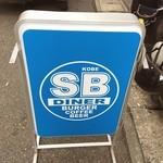 食欲の秋!神戸のハンバーガー特集!