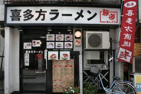 人気商店街の人気店BEST5全て当てるまで帰れま5 高円寺純情商店街編