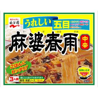 美食のプロが全部食べてランキング! 永谷園のお惣菜シリーズ編