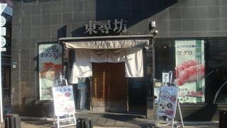 人気商店街の人気店BEST5全て当てるまで帰れま5 上野激安寿司店編