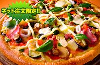 美食のプロが全部食べてランキング! ドミノ・ピザ編