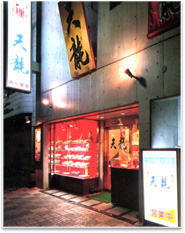 川崎の人気餃子店BEST5