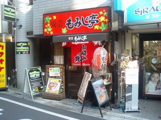 下北沢の人気お好み焼き店BEST5