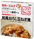 美食のプロが全部食べてランキング! キユーピーのレンジクックシリーズ編