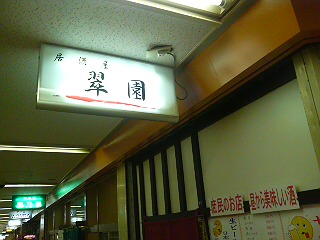新橋の人気中華料理店 BEST5