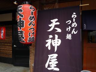 秋葉原 人気ラーメン店BEST5