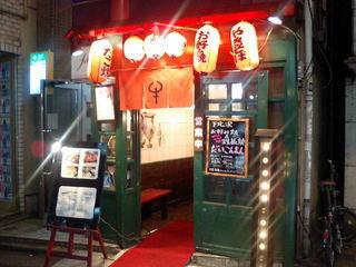プロがおススメする下北沢のお好み焼き店BEST5