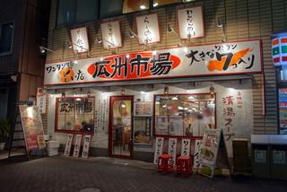 五反田で人気の本当に美味しいラーメン店BEST5