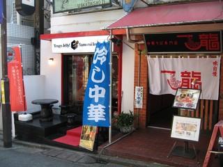 下北沢で本当に美味しい人気ラーメン店BEST5