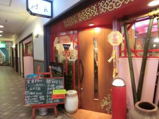目黒で人気の本当に美味しい中華料理店BEST5