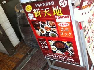 神田で人気の本当に美味しい餃子店BEST5