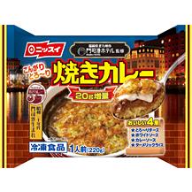 ニッスイ 冷凍食品 おいしいメニュー順ランキング