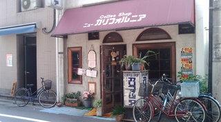 川越達也の抜き打ち発掘レストランランキング 新橋 洋食編