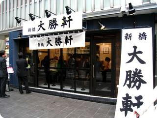 新橋 本当に美味しい人気ラーメン店BEST5