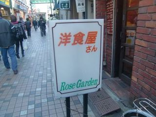 川越達也の抜き打ち発掘レストランランキング 中野 洋食編