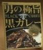 第1回 レトルト食品総選挙 レトルト部門