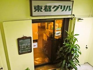 川越達也の抜き打ち発掘レストランランキング 築地 洋食編