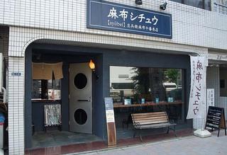 川越達也の抜き打ち発掘レストランランキング 麻布十番 洋食編