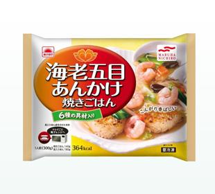マルハニチロ冷凍食品おいしいメニュー順ランキング