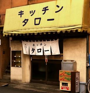 川越達也の抜き打ち発掘レストラン!-神楽坂 洋食編-