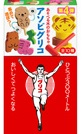 第2回 お菓子総選挙 キャンディ・キャラメル部門